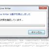 ブログ入力支援ソフト「Windows Live Writer」 のバージョンが古かった!