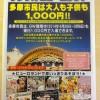 東京都多摩市にジジババがいる人はピューロランドに連れてって貰うべし