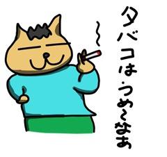 タバコ復活