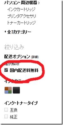 SnapCrab_NoName_2014-7-10_23-29-56_No-00