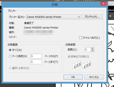 SnapCrab_NoName_2014-7-20_23-47-45_No-00