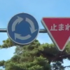 東京都多摩市にラウンドアバウト とりあえず行ってみたよ