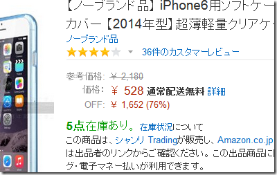SnapCrab_NoName_2014-10-14_23-29-43_No-00