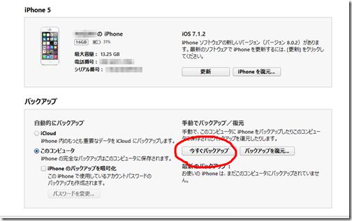 SnapCrab_NoName_2014-10-15_1-28-28_No-00