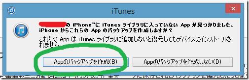 SnapCrab_NoName_2014-10-15_1-40-3_No-00