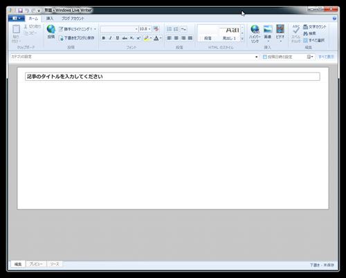 SnapCrab_無題 - Windows Live Writer_2014-5-7_23-38-1_No-00