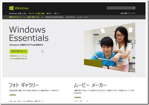 SnapCrab_Windows Essentials - Windows Live Essentials をダウンロードする - Mozilla Firefox_2014-5-7_23-16-3_No-00