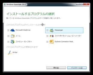 SnapCrab_Windows Essentials 2012_2014-5-7_23-18-0_No-00