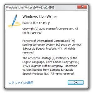 SnapCrab_Windows Live Writer のバージョン情報_2014-5-7_23-13-38_No-00