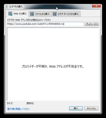 SnapCrab_ビデオの挿入_2014-5-9_10-56-13_No-00