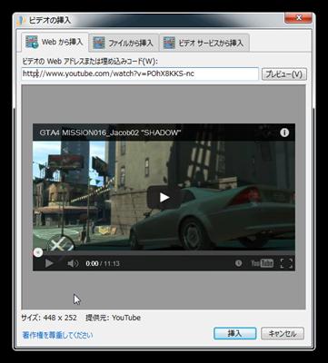 SnapCrab_ビデオの挿入_2014-5-9_10-56-36_No-00