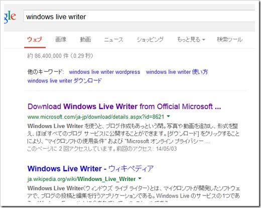 SnapCrab_windows live writer - Google 検索 - Mozilla Firefox_2014-5-7_23-14-38_No-00