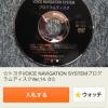 トヨタ純正ナビ プログラムディスク手に入れた-カーナビ故障奮闘記04