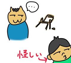 ayashimusuko