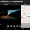 ドライブレコーダーアプリを比較-タブレットでカーナビ07