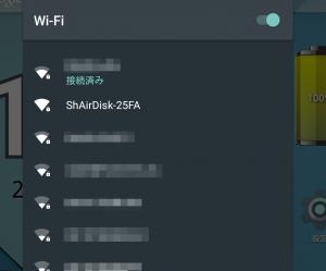 デジ蔵にWifi接続