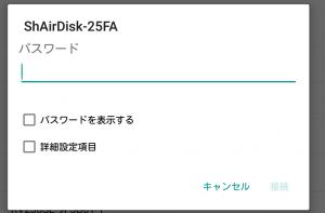 ShAirDiskのwifiパスワード