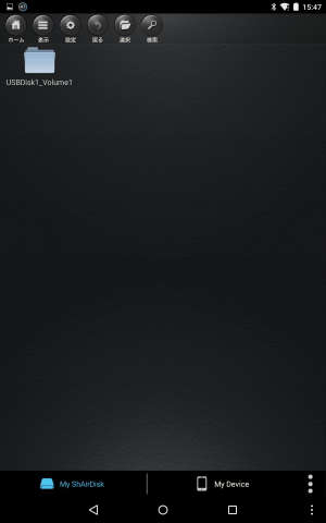 アプリShAirDiskの画面