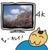 まだ4Kテレビなんて必要ない
