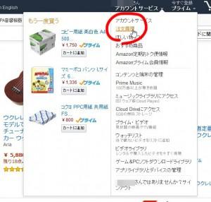 Amazon返品 (1)