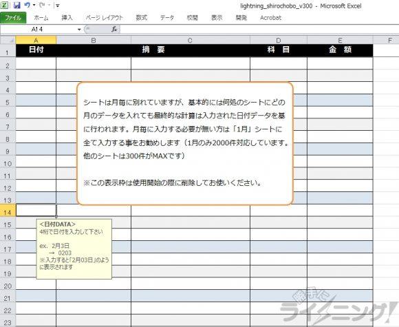 ライトニングの白色帳簿v300-002