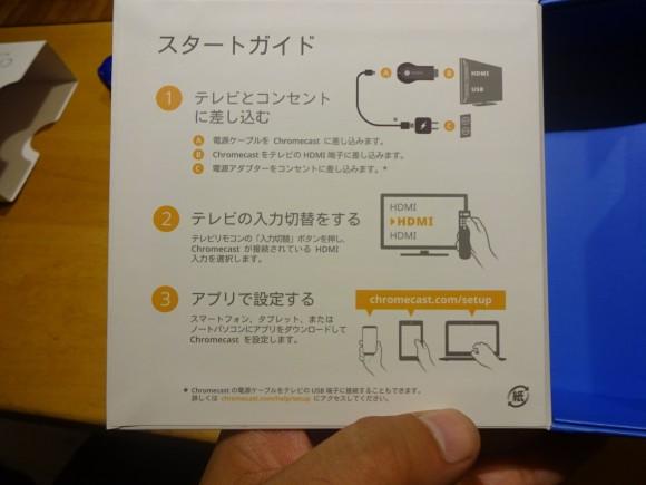 Chromecast07