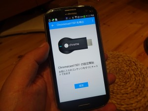Chromecast12