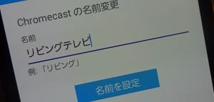 Chromecast15
