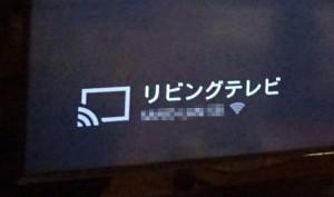 ChromecastがWifiで接続していると