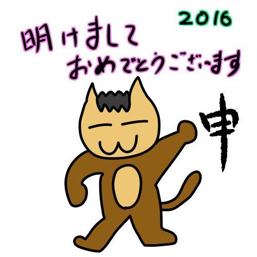2016新年明けましておめでとうございます