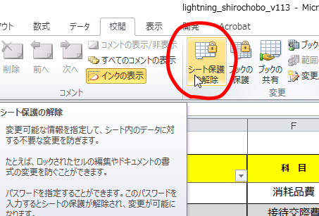 capture_Microsoft Excel - lightning_shirochobo_v113_2016-1-30_3-27-34_No-00