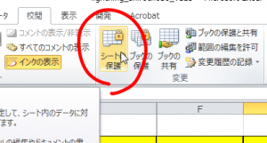 capture_Microsoft Excel - lightning_shirochobo_v113_2016-1-30_3-29-29_No-00