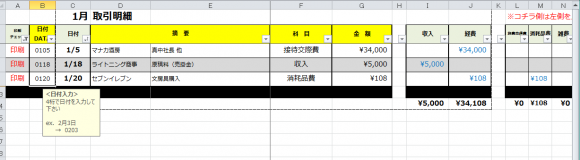 capture_Microsoft Excel - lightning_shirochobo_v113_2016-1-30_4-12-13_No-00