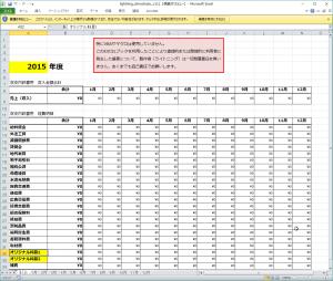 capture_Microsoft Excel - lightning_shirochobo_v111  [保護されたビュー]_2016-1-30_0-21-5_No-00