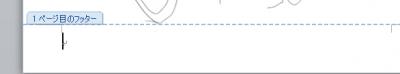表紙のページ番号を消す (7)