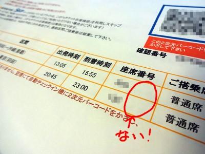 eチケット (2)