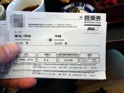 2月沖縄旅行 (35)