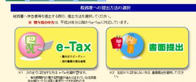 確定申告e-tax