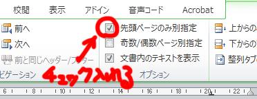 表紙のページ番号を消す (6)