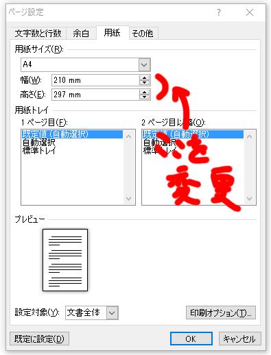wordサイズ変更
