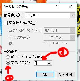表紙のページ番号を消す (2)