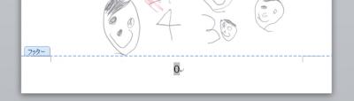 表紙のページ番号を消す (4)