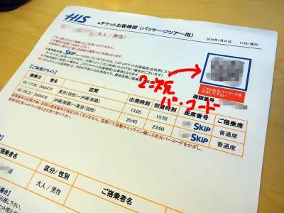 eチケット (1)