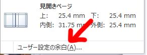 word余白設定01