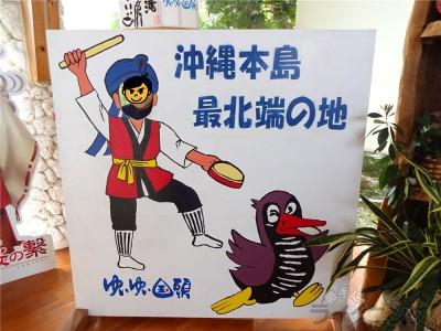 沖縄旅行_0286