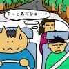 沖縄北部は観光地が少ない!/カヌーに乗りたかった慶佐次湾のヒルギ林 – 幼児連れの沖縄旅行08