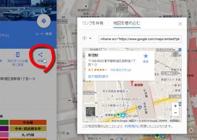 googlemapsの埋め込み