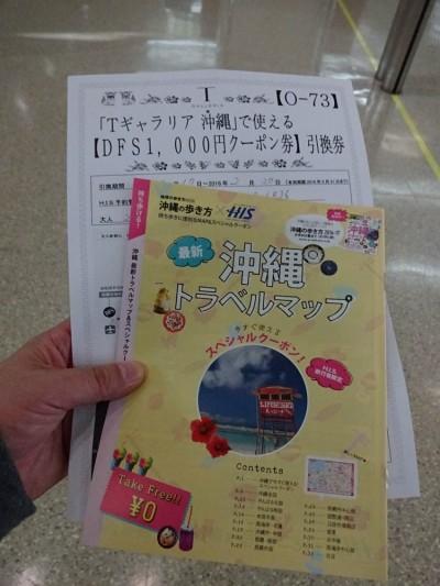 2月沖縄旅行 (76)
