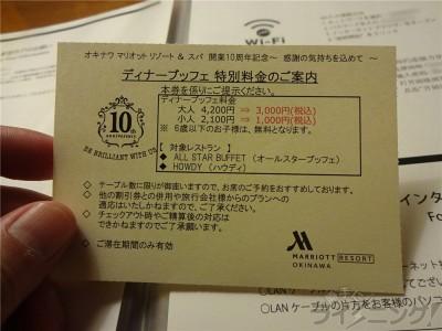 沖縄旅行_0180