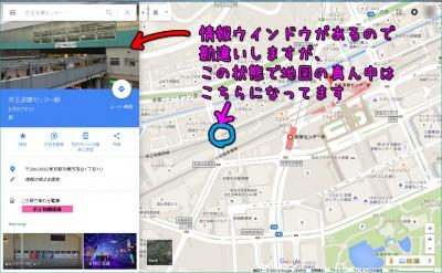 グーグルマップの中央は情報ウインドウも踏まえて